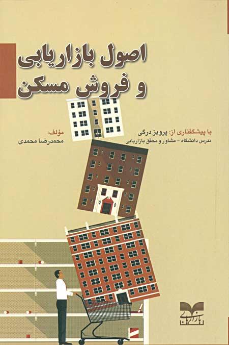 معرفی پنج کتاب خواندنی در حوزه بازاریابی