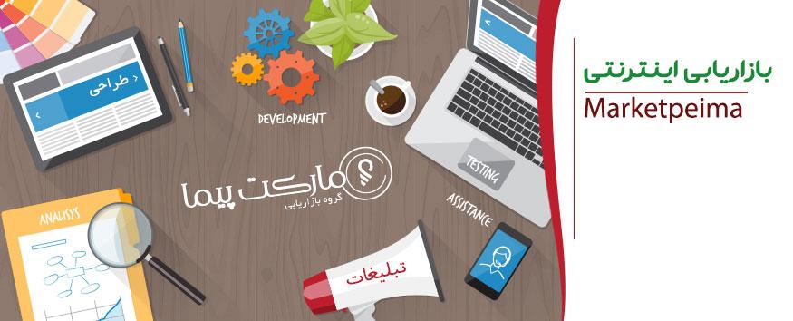 بازاریابی اینترنتی شرکت خدماتی
